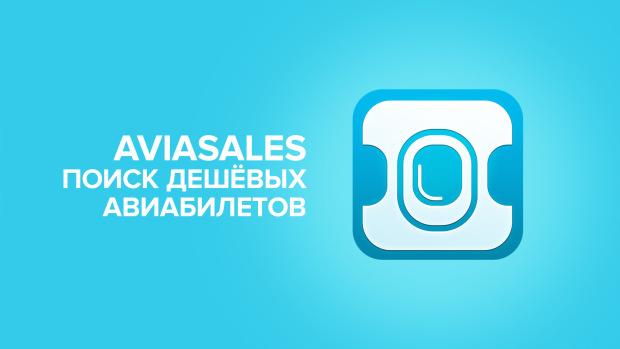 Победа: Авиабилеты Томск – Москва Прямой Рейс Дешево