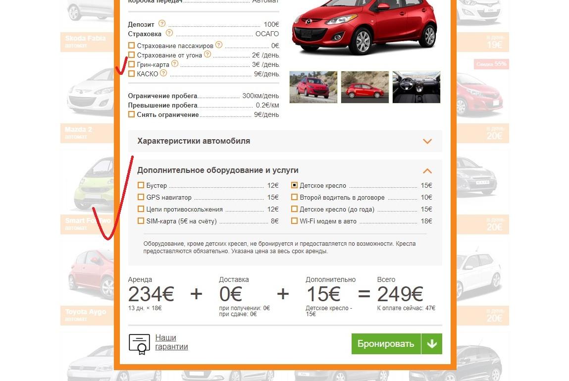Аренда авто в Черногории3