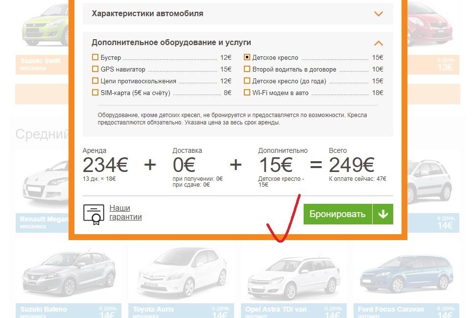 Аренда авто в Черногории6