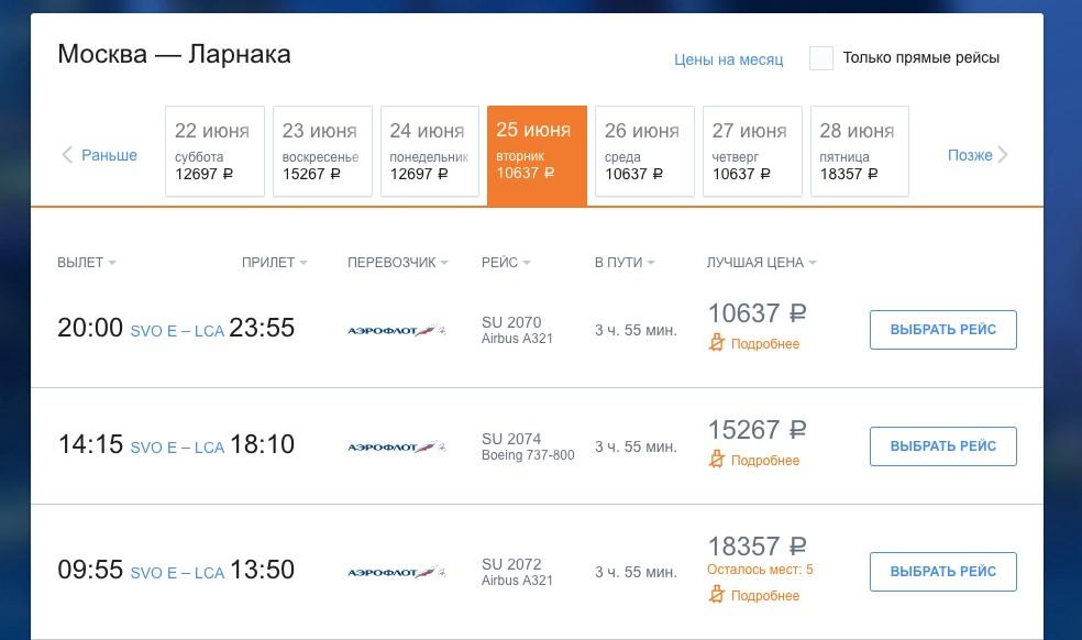 Москва - Ларнака прямой рейс