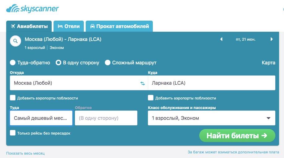 Москва - Ларнака билеты