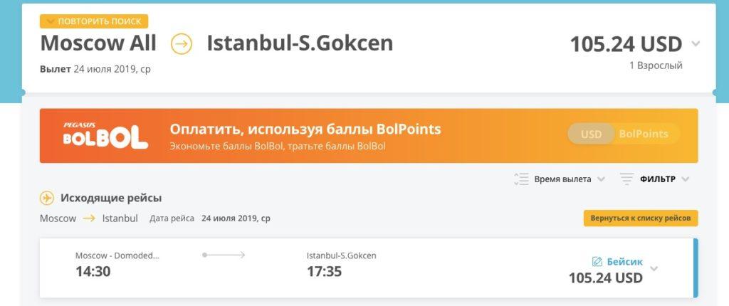 Москва Стамбул билеты